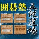 囲碁塾 五段道場 / 販売元:株式会社マグノリア