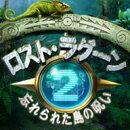 【無料体験版】ロスト・ラグーン2:忘れられた島の呪い / 販売元:株式会社ブンティ ジャパン