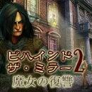 【無料体験版】ビハインド・ザ・ミラー:魔女の復讐 / 販売元:株式会社ブンティ ジャパン