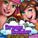 【無料体験版】ドリームビルダー:夢の遊園地 / 販売元:株式会社ブンティ ジャパン