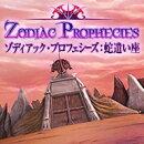 【無料体験版】ゾディアック・プロフェシーズ:蛇遣い座 / 販売元:株式会社ブンティ ジャパン