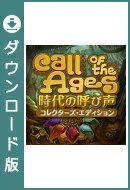 【無料体験版】Call of the Ages 時代の呼び声 コレクターズ・エディション / 販売元:株式会社ブンティ ジャパ…