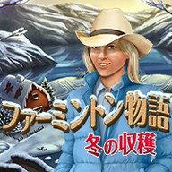 ファーミントン物語 冬の収穫 / 販売元:株式会社ブンティ ジャパン