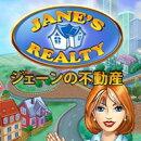 【無料体験版】ジェーンの不動産 / 販売元:株式会社ブンティ ジャパン