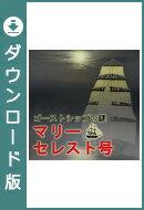 【無料体験版】ゴーストシップの謎 マリーセレスト号 / 販売元:株式会社ブンティ ジャパン
