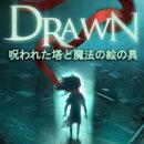 Drawn:呪われた塔と魔法の絵の具 / 販売元:株式会社ブンティ ジャパン