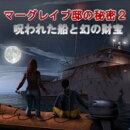 【無料体験版】マーグレイブ邸の秘密2:呪われた船と幻の財宝 / 販売元:株式会社ブンティ ジャパン