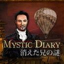 ミスティック ダイアリー - 消えた兄の謎 / 販売元:株式会社ブンティ ジャパン