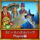 【無料体験版】3ピースパズルパック:Playrix編 / 販売元:株式会社ブンティ ジャパン