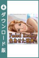 【無料体験版】フェイデッド・リアリティ:色あせた現実 / 販売元:株式会社ブンティ ジャパン