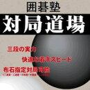囲碁塾 対局道場 / 販売元:株式会社マグノリア