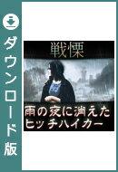 【無料体験版】戦慄:雨の夜に消えたヒッチハイカー /販売元:株式会社ブンティ ジャパン