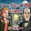 【無料体験版】マーグレイブ邸の秘密 リマスター / 販売元:株式会社ブンティ ジャパン