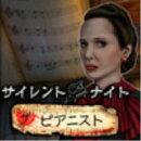 【無料体験版】サイレント ナイト:ザ・ピアニスト / 販売元:株式会社ブンティ ジャパン