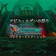 アビス:エデンの怒り コレクターズエディション / 販売元:株式会社ブンティ ジャパン