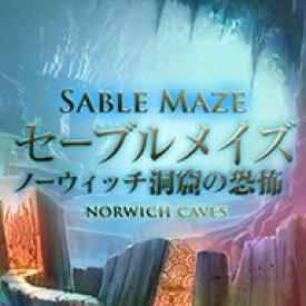 セーブルメイズ:ノーウィッチ洞窟の恐怖 / 販売元:株式会社ブンティ ジャパン
