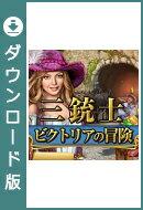 【無料体験版】三銃士 ビクトリアの冒険 / 販売元:株式会社ブンティ ジャパン