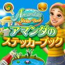 アマンダのステッカーブック / 販売元:株式会社ブンティ ジャパン