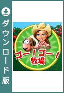 【無料体験版】ゴー!ゴー!牧場