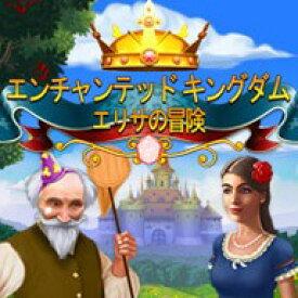 エンチャンテッド キングダム:エリサの冒険 / 販売元:株式会社ブンティ ジャパン