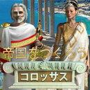 【無料体験版】帝国をつくろう:コロッサス / 販売元:株式会社ブンティ ジャパン
