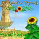 【無料体験版】サンシャイン ファーム / 販売元:株式会社ブンティ ジャパン