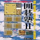 囲碁塾II ダウンロード版/販売元:株式会社マグノリア