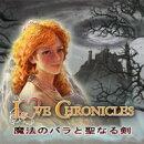 ラブ・クロニクル 2: 魔法のバラと聖なる剣 / 販売元:株式会社ブンティ ジャパン