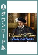 【無料体験版】時のアミュレット:ラ・ロシェルの亡霊 / 販売元:株式会社ブンティ ジャパン