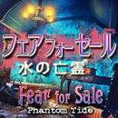 フィア フォー セール:水の亡霊 / 販売元:株式会社ブンティ ジャパン