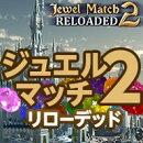 【無料体験版】ジュエルマッチ2 リローデッド / 販売元:株式会社ブンティ ジャパン