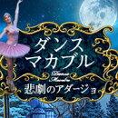 ダンス・マカブル:悲劇のアダージョ / 販売元:株式会社ブンティ ジャパン