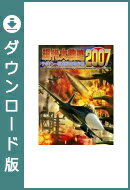 現代大戦略2007〜テポドン・核施設破壊作戦〜 【体験版】