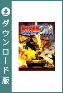 現代大戦略2008〜自衛隊参戦・激震のアジア崩壊!〜 【体験版】