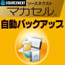 ソースネクスト マカセル 自動バックアップ ダウンロード版 / 販売元:ソースネクスト株式会社