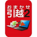 おまかせ引越 2 ダウンロード版 /販売元:ソースネクスト株式会社