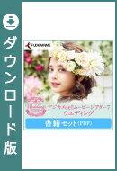 デジカメde!!ムービーシアター7 Wedding 書籍セット ダウンロード版 / 販売元:ソースネクスト株式会社
