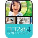 心に響くフォトムービー4 ダウンロード版 / 販売元:ソースネクスト株式会社
