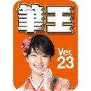 筆王Ver.23 ダウンロード版 / 販売元:ソースネクスト株式会社