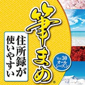 筆まめVer.30 オールシーズン ダウンロード版 / 販売元:ソースネクスト株式会社