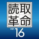読取革命Ver.16 ダウンロード版 / 販売元:ソースネクスト株式会社