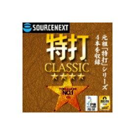 特打CLASSIC ダウンロード版 / 販売元:ソースネクスト株式会社