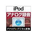 iPod selection アナログ録音 / 販売元:ソースネクスト株式会社