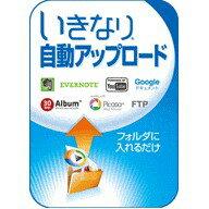 いきなり自動アップロード ダウンロード版 / 販売元:ソースネクスト株式会社