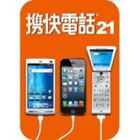 携快電話21 ダウンロード版 / 販売元:ソースネクスト株式会社