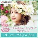 デジカメde!!ムービーシアター7 Wedding ペーパーアイテムセット ダウンロード版 / 販売元:ソースネクスト株式会…