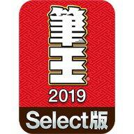 筆王2019 Select版 / 販売元:ソースネクスト株式会社