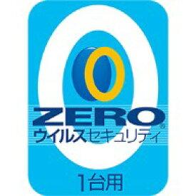 ZERO ウイルスセキュリティ 1台 ダウンロード版 / 販売元:ソースネクスト株式会社
