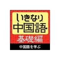 いきなり中国語 基礎編 / 販売元:ソースネクスト株式会社