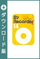 B's Recorder 14 ダウンロード版 / 販売元:ソースネクスト株式会社